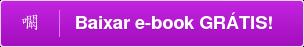 Baixar e-book GRÁTIS!