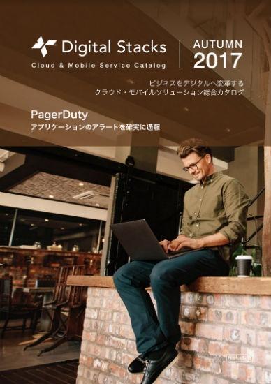 Digital Stacks 総合カタログをダウンロード