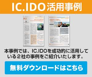 IC.IDO活用事例