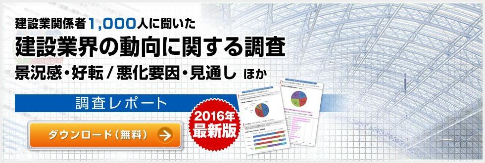 建設業界の動向に関する調査201606