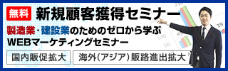 top_三枠バナー_無料 新規顧客獲得セミナー