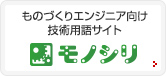 top_サービスサイト導線_モノシリ