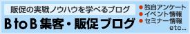 BtoB集客・販促 ブログ