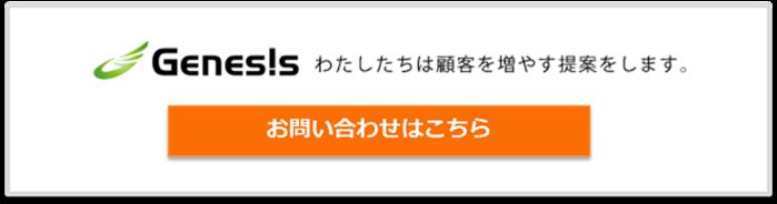 ジェネシスコミュニケーション【お問い合わせ】