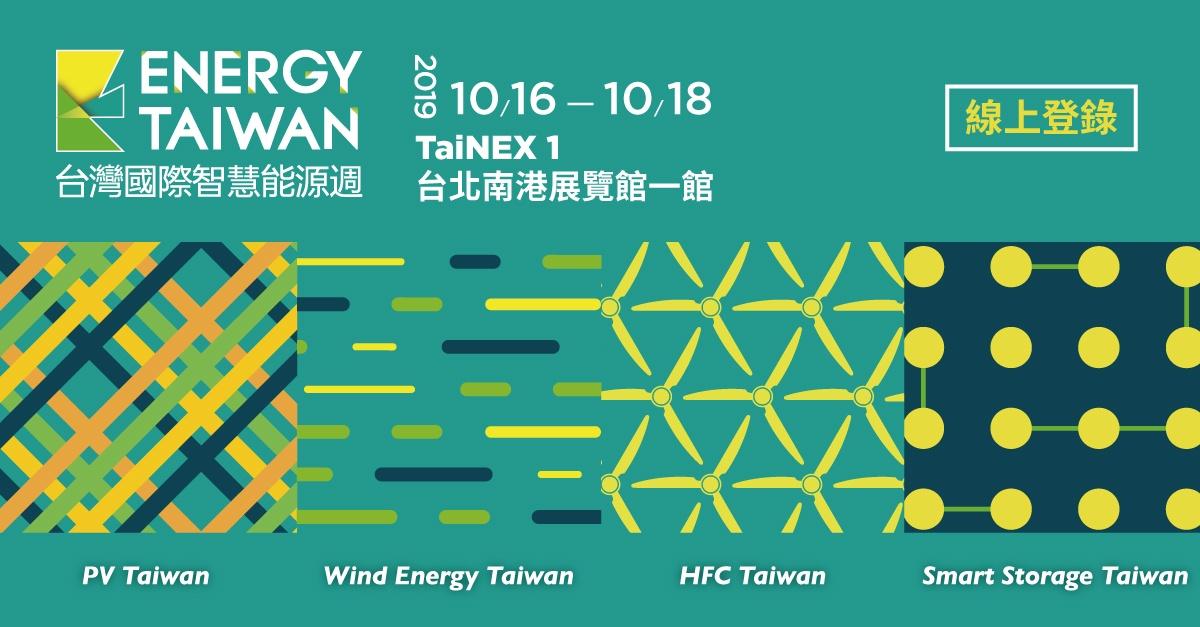Energy Taiwan 台灣國際智慧能源展 線上登錄免費觀展