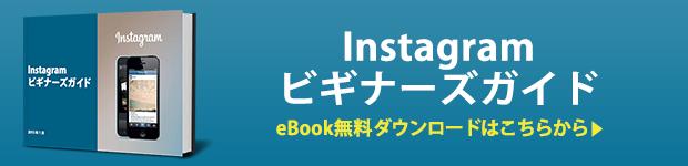 海外事例に学ぶ Instagram ビジネス活用術