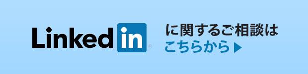 LinkedInに関するご相談はこちらから