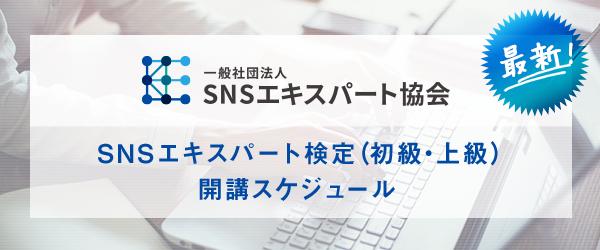 最新!SNSエキスパート検定、開講スケジュール
