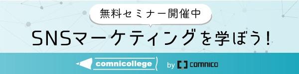 SNSマーケティングの無料セミナー開催中!