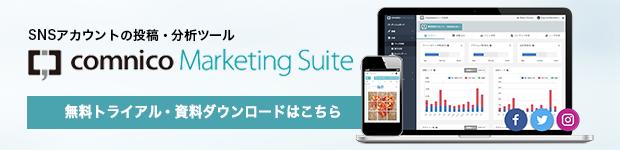 コムニコ マーケティングスイートの詳細を見る