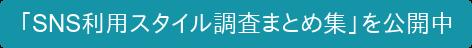「SNS利用スタイル調査まとめ集」を公開中