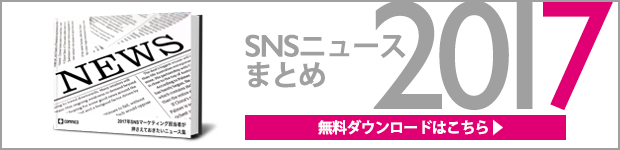 SNSニュース2017