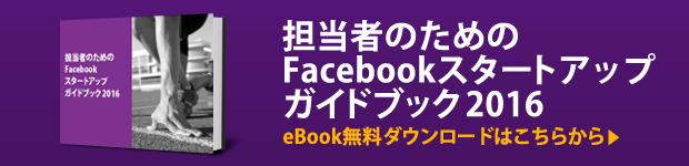 担当者のためのFacebookスタートアップガイドブック