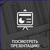 презентация Гектор: проектировщик строитель