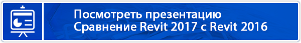 Сравнение Revit 2017 с Revit 2016