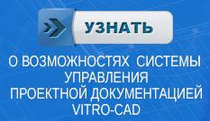 скачать презентацию vitrocad
