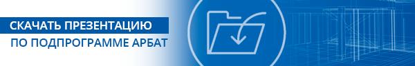 Скачать файл: презентация по подпрограмме АРБАТ