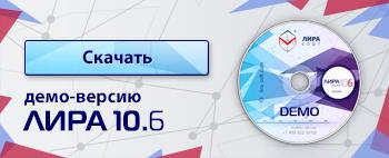 Скачать демоверсию ЛИРА 10.6