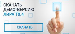 скачать ПК ЛИРА 10.4 демоверсия