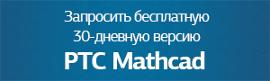 Запросить бесплатную 30 дневную версию PTC Mathcad