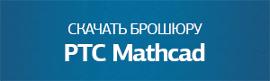 Скачать брошюру PTC Mathcad