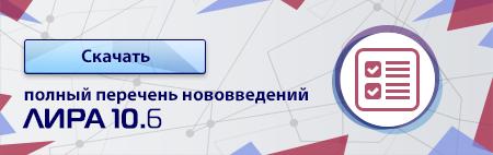 Скачать полный перечень нововведений ПК ЛИРА 10.6