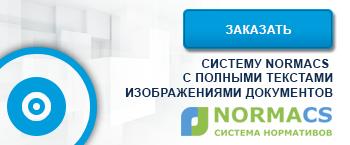 Заказать систему NormaCS