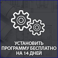 Пробная версия Гектор: проектировщик строитель