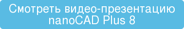 Смотреть видео-презентацию nanoCAD Plus 8