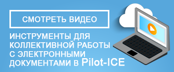 смотреть видео коллективная работа в Pilot-ICE