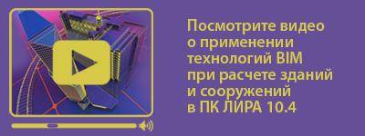 применение технологий BIM при расчете зданий и сооружений в ПК ЛИРА 10.4