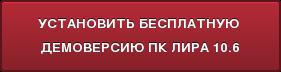 УСТАНОВИТЬ БЕСПЛАТНУЮ  ДЕМОВЕРСИЮ ПК ЛИРА 10.6