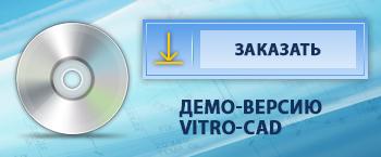 Заказать демоверсию Vitro-CAD