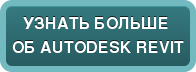 УЗНАТЬ БОЛЬШЕ  ОБ AUTODESK REVIT
