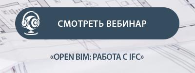 Open BIM смотреть