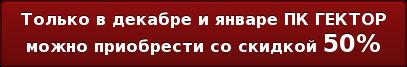 Только в декабре и январе ПКГЕКТОР можно приобрести со скидкой 50%