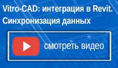 смотреть видео Vitro-CAD