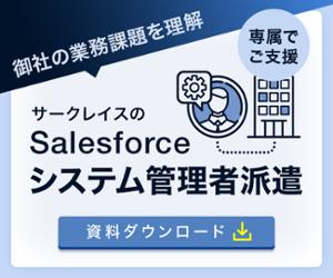 常駐型Salesforce管理・運用支援サービス Onsite Service for Salesforce