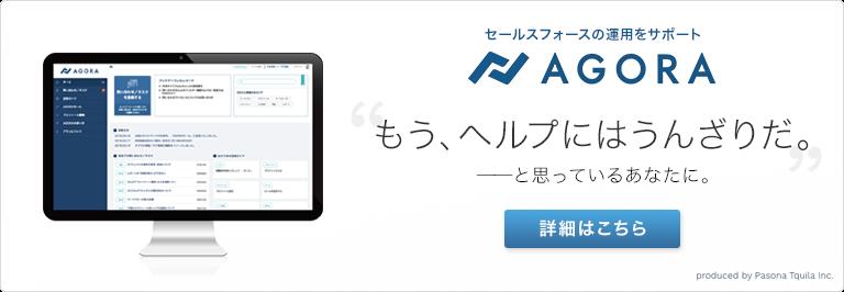 セールスフォースの運用をサポート AGORA