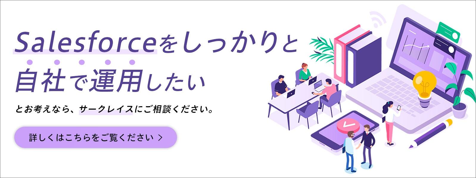 salesforce_training_campaign