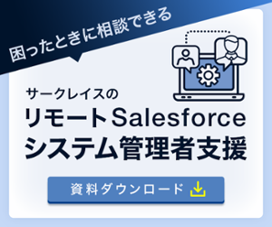 Salesforce自社運用支援サービス Remote Service for Salesforce