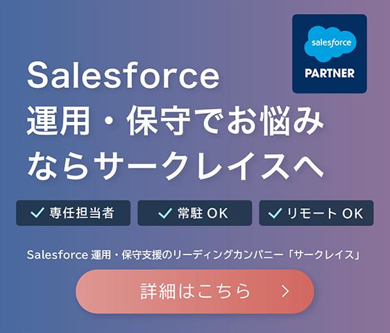 Salesforce運用・保守でお悩みなら
