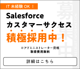 Salesforce 管理者の正社員採用をはじめました。