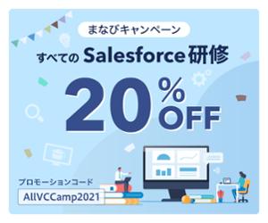 すべてのSalesforce研修20%OFF!まなびキャンペーン実施中!