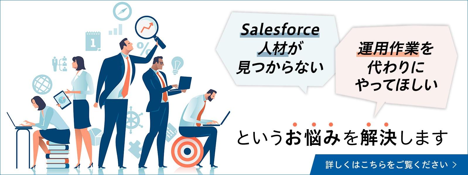 Actii – Salesforce管理者の常駐支援サービス