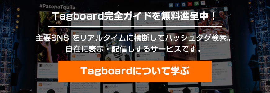 Tagboard(タグボード)完全ガイド