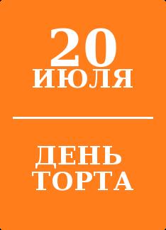 20 ИЮЛЯ ___________  ДЕНЬ  ТОРТА