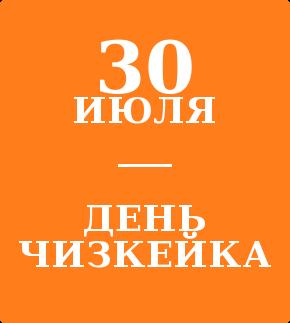30 ИЮЛЯ ___  ДЕНЬ ЧИЗКЕЙКА
