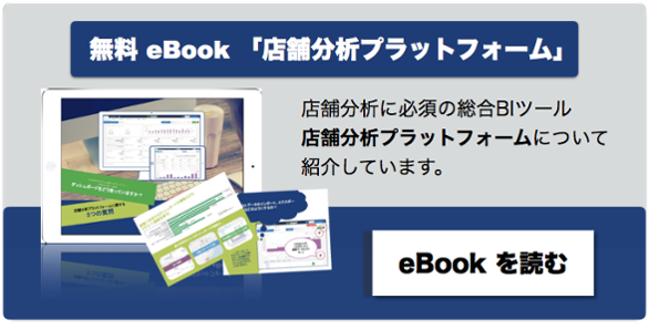 店舗分析プラットフォームeBook