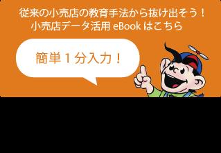 eBook 小売店のデータ活用教育